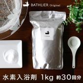 ■商品説明: パウダーを入れるだけで自宅のお風呂が簡単に水素風呂に!  温浴効果で体ポカポカ、保湿効...