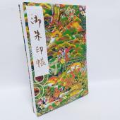 ●美しく繊細な手染友禅和紙で装丁された御朱印帳です。参考画像と同じ生地でも柄の位置等が1点ずつ異なり...
