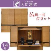●お得な仏具セット付きのミニ仏壇セットです。     (五具足・掛軸・りん一式・高月)     リビ...