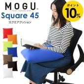 MOGU(モグ)クッション オードソックスで使いやすい、スクエア(四角)タイプのビーズクッション。 ...
