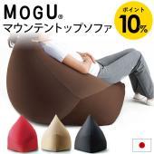 人気のMOGU(モグ)クッション「マウンテントップ ソファ」が新しくなって再登場!  まさにマウンテ...
