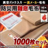 【防災毛布1000枚】  非常に燃えにくく、さらに有毒ガスの発生もない毛布。 万一の避難用に、備えて...