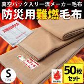 【防災毛布50枚】  非常に燃えにくく、さらに有毒ガスの発生もない毛布。 万一の避難用に、備えて置く...