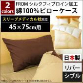 スリープメディカル枕など大きめサイズの枕にオススメ! 当店でも人気の高い日本製「FROM」シリーズの...