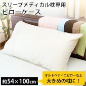 スリープメディカル枕、オルトペディコ枕(45×75cm)など大きめ枕用の49×100cmと大きいサイ...