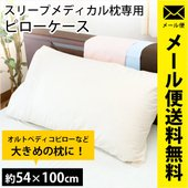 メール便にて送料無料★スリープメディカル枕、オルトペディコ枕(45×75cm)など大きめ枕用の49×...