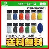 ■品目  フットサル用品 シューレース 靴紐 デスポルチ Desporte  ■品番  DSP-SH...