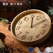 ■商品名 おしゃれなデザイン電波掛時計 エスパス φ28cm  ■取扱タイプ ナチュラル、ブラウン(...