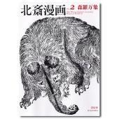 「北斎漫画」待望の第二巻!第二巻の「森羅万象」では、動物、植物、名所・名勝といった風景から雨や風とい...