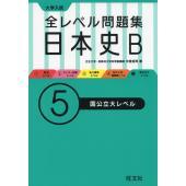 大学入試 全レベル問題集 日本史B (5)国公立大レベル  ISBN10:4-01-034522-5...