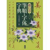 楷行草 筆順・字体字典 第三版  ISBN10:4-385-15051-6 ISBN13:978-4...