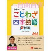 小学 自由自在 ことわざ・四字熟語 新辞典 辞書+αで学ぶ  ISBN10:4-424-24201-...