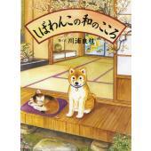 しばわんこの 和のこころ  ISBN10:4-592-76096-4 ISBN13:978-4-59...