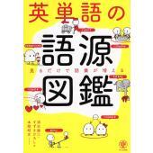 英単語の語源図鑑 見るだけで語彙が増える  ISBN10:4-7612-7345-3 ISBN13:...