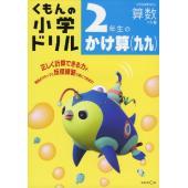 くもんの 小学ドリル 算数 計算(5) 2年生のかけ算(九九)  ISBN10:4-7743-178...