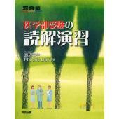 河合塾SERIES 医学部受験の 読解演習  ISBN10:4-7772-0938-5 ISBN13...