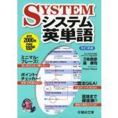 駿台受験シリーズ システム英単語 [改訂新版] 必出2000語 多義語180語  ISBN10:4-...