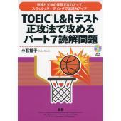 TOEIC L&Rテスト 正攻法で攻める パート7 読解問題  ISBN10:4-87615...