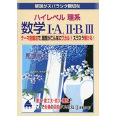 解説がスバラシク親切な ハイレベル 理系 数学I・A、II・B、III  ISBN10:4-9071...