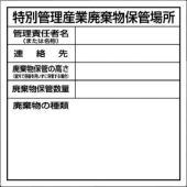 【特長】●工場・建設現場の産業廃棄物保管場所表示に最適です。●廃棄物の種類には100角の分別表示シー...
