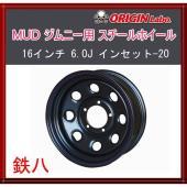 【適合条件】 品番:MUD-SDS8-1660JM20-BK 適合車種:ジムニー 材質:スチール カ...