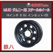 【適合条件】 品番:MUD-SDS8-1660JP20-BK 適合車種:ジムニー 材質:スチール カ...