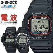G-SHOCK ジーショック CASIO カシオ 電波ソーラー 黒 ブラック デジタル ブランド  ...