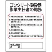 コンクリート破砕器作業主任者(...