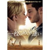 カタログキャンペーン 種別:DVD ザック・エフロン スコット・ヒックス 解説:ある日、男は一枚の写...