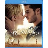 WHVキャンペーン 種別:Blu-ray ザック・エフロン スコット・ヒックス 解説:ある日、男は一...