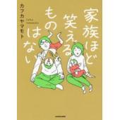 本 ISBN:9784040691862 カフカヤマモト/著 出版社:KADOKAWA 出版年月:2...