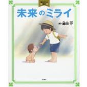 本 ISBN:9784041073063 細田守/原作 出版社:KADOKAWA 出版年月:2018...