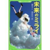 本 ISBN:9784046318183 細田守/作 染谷みのる/挿絵 出版社:KADOKAWA 出...