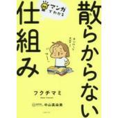 本 ISBN:9784074281237 フクチマミ/著 中山真由美/監修 出版社:主婦の友社 出版...