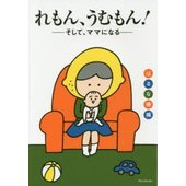 本 ISBN:9784103365129 はるな檸檬/著 出版社:新潮社 出版年月:2016年03月...