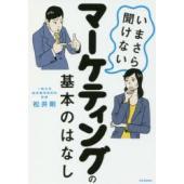 本 ISBN:9784309248837 松井剛/著 出版社:河出書房新社 出版年月:2018年09...