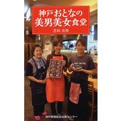 本 ISBN:9784343006516 芝田真督/著 出版社:神戸新聞総合出版センター 出版年月:...