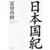 本 ISBN:9784344033856 百田尚樹/著 出版社:幻冬舎 出版年月:2018年11月 ...