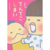 本 ISBN:9784391148664 コンドウアキ/著 出版社:主婦と生活社 出版年月:2016...