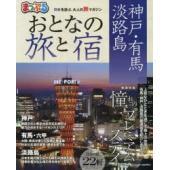 本[ムック] ISBN:9784398283900 出版社:昭文社 出版年月:2018年02月 サイ...
