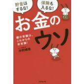 本 ISBN:9784478069202 中野晴啓/著 出版社:ダイヤモンド社 出版年月:2017年...