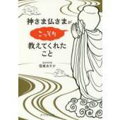 本 ISBN:9784478103920 悟東あすか/著 出版社:ダイヤモンド社 出版年月:2018...