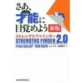 本 ISBN:9784532321437 トム・ラス/著 古屋博子/訳 出版社:日本経済新聞出版社 ...