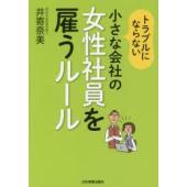 本 ISBN:9784534054111 井寄奈美/著 出版社:日本実業出版社 出版年月:2016年...