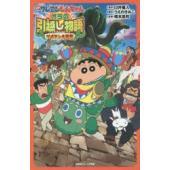 本 ISBN:9784575239317 臼井儀人/原作 うえのきみこ/脚本 橋本昌和/監督 蒔田陽...