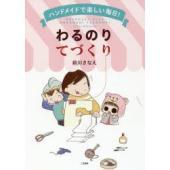 本 ISBN:9784576162102 前川さなえ/著 出版社:二見書房 出版年月:2017年05...