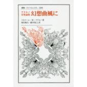 本 ISBN:9784588010880 テオドール・W・アドルノ/著 岡田暁生/訳 藤井俊之/訳 ...