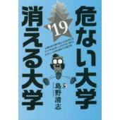 本 ISBN:9784753934300 島野清志/著 出版社:エール出版社 出版年月:2018年0...