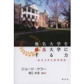 本 ISBN:9784762024061 ジョージ・ケラー/著 堀江未来/監訳 出版社:学文社 出版...