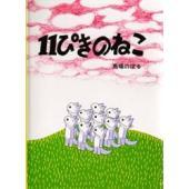 本 ISBN:9784772100045 馬場のぼる/著 出版社:こぐま社 出版年月:1978年 サ...